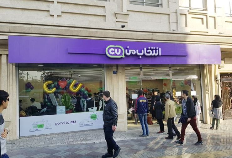 Iranians pass a CU convenience store in Tehran in this November 2017 file photo. / Courtesy of BGF Retail
