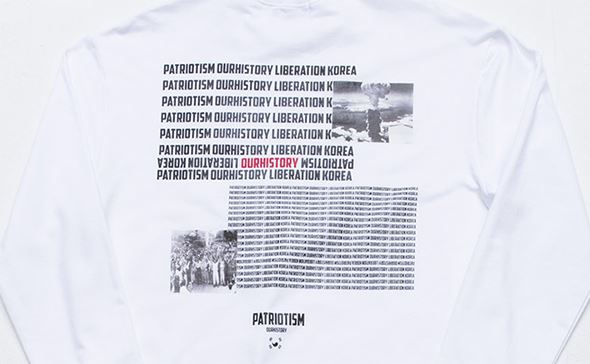 BTS member Jimin wearing the controversial 'liberation' T-shirt. Captured from blog Maybugs
