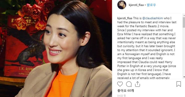 A Norwegian reporter based in Los Angeles has apologized to Korean actress Kim Soo-hyun after her 'racist' question during a recent interview angered many of her fans. Screengrab of Flaa's Instagram