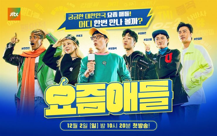 A promotional photo for JTBC's upcoming reality show 'Cool Kids' / Courtesy of JTBC