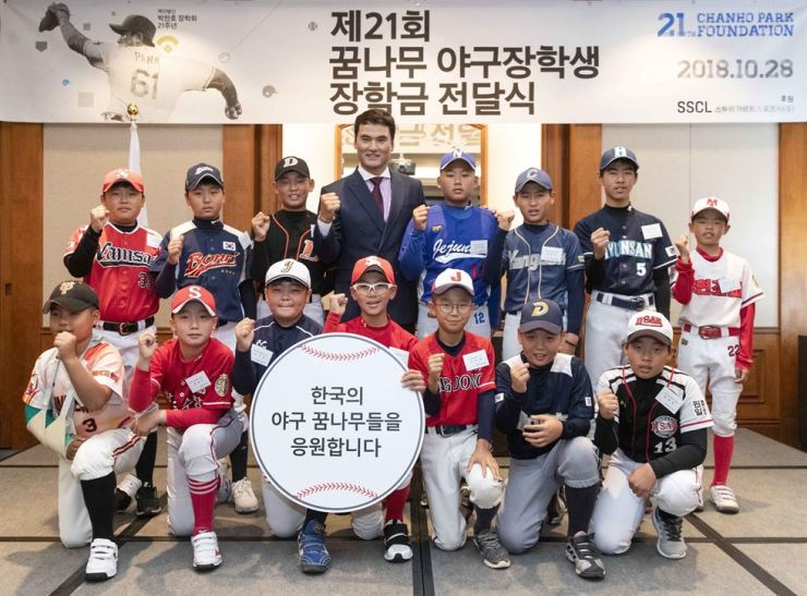 Former professional baseball pitcher Park Chan-ho raises his fist with baseball prodigies during the Chan Ho Park Foundation's scholarship awards ceremony at the Millennium Seoul Hilton, Oct. 28.