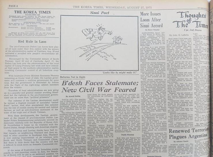 The Korea Times on Aug. 27, 1975 / Korea Times archive