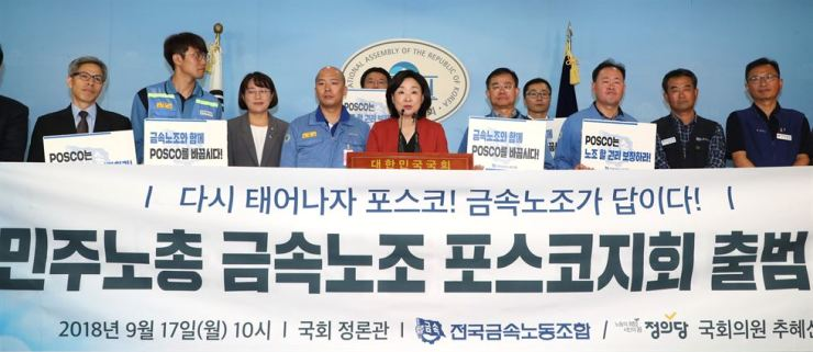 Members of Korea Confederation of Trade Union POSCO Chapter poses with lawmakers during their launching ceremony at the National Assembly in Seoul, Sept. 17. / Yonhap