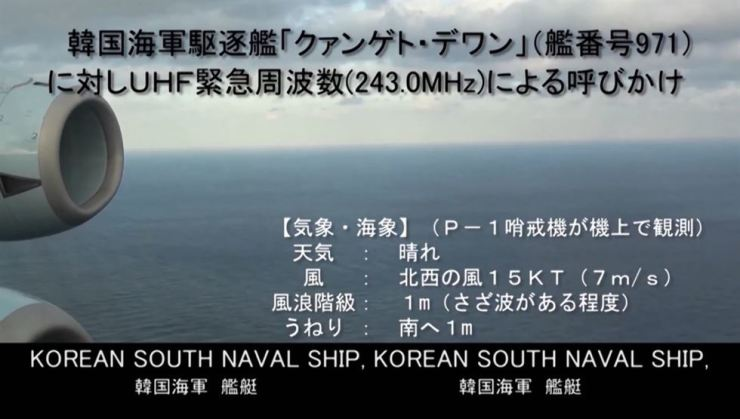 The footage provided by Japan's defense ministry on what it claims was the South Korean Gwanggaeto the Great destroyer's operation of a fire-control radar on a Japanese warplane. / Yonhap