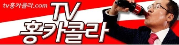 Former Liberty Korea Party leader Hong Joon-pyo drinks Coca-Cola in this channel art of his YouTube channel, 'TV Hongka Cola.' / Screen capture from TV Hongka Cola