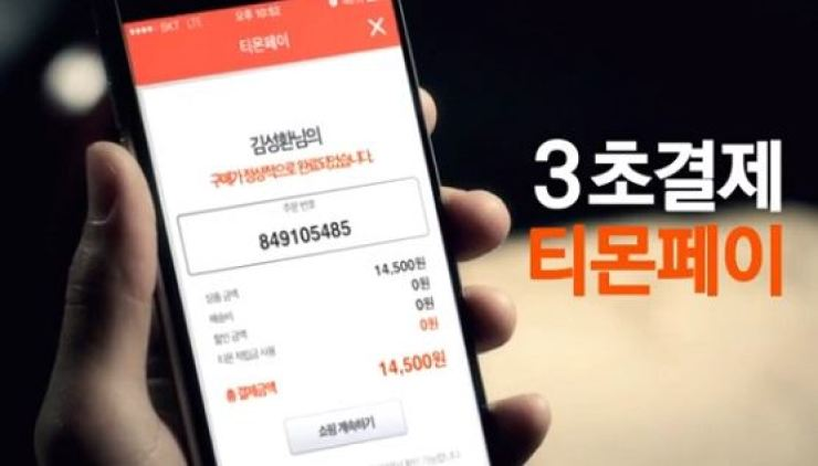 An ad for TMON Pay says payment can be done in three seconds with the e-commerce firm's simple payment system. / Courtesy of TMON