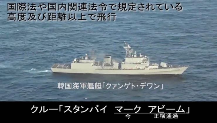 The capture shows South Korea's Gwanggaeto the Great ship that is shown in a video released by Japan's defense ministry last month. Korea Times file