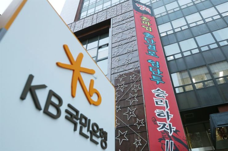 A banner announcing unionized workers' general strike is put up at the KB Kookmin Bank's head branch on Yeouido, Seoul, Dec. 28. Of the bank's 11,990 unionized workers, 11,511 voted for a strike schedule on Jan. 8. / Yonhap
