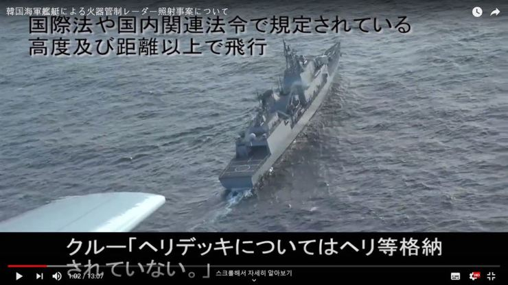 Footage from a video released by Japan's defense ministry over the radar row / Yonhap