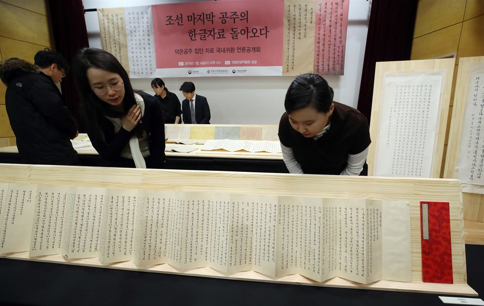 'Jagyeongjeongi' handwritten by Princess Deokon (1822-44) of the 1392-1910 Joseon Kingdom is returned to Korean through efforts of the Overseas Korean Cultural Heritage Foundation and the National Hangeul Museum. Courtesy of Cultural Heritage Administration