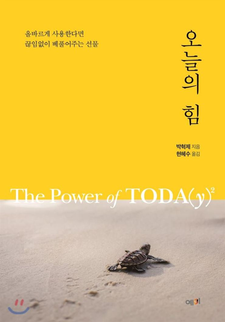 'The Power of TODA(y)' by Jae Park