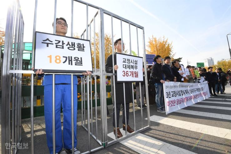 The government has officially jettisoned the term 'conscientious objectors.' Korea Times file