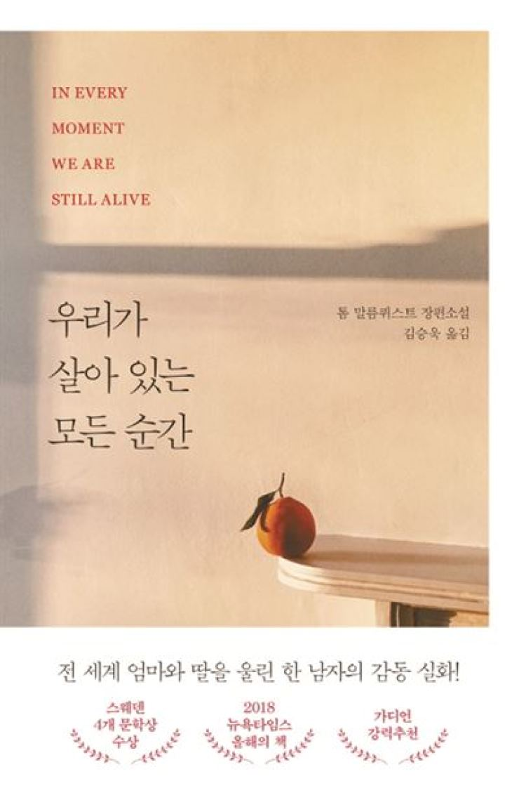 Korean edition of 'In Every Moment We Are Still Alive' by Tom Malmquist
