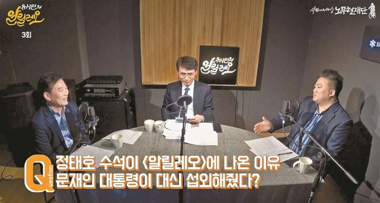 Rhyu Si-min, center, speaks with Jung Tae-ho, left, the senior secretary for job creation of the presidential office during Rhyu's Youtube talk show 'Alileo' on Jan. 19. / Yonhap