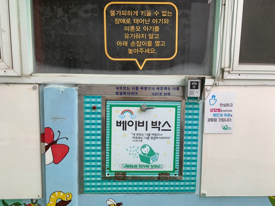 Lee Jong-rak, a pastor of Jusarang Community Church, has been taking care of abandoned babies through baby box since 2009, saving more than 1,500 newborns. Korea Times photo by Jung Hae-myoung