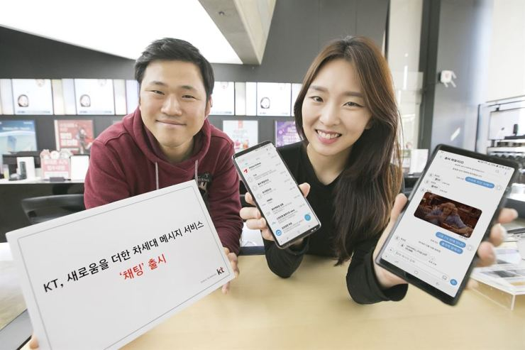 Models promote KT's new messaging services based on Rich Communication Services, which was released on Dec. 28. / Courtesy of KT