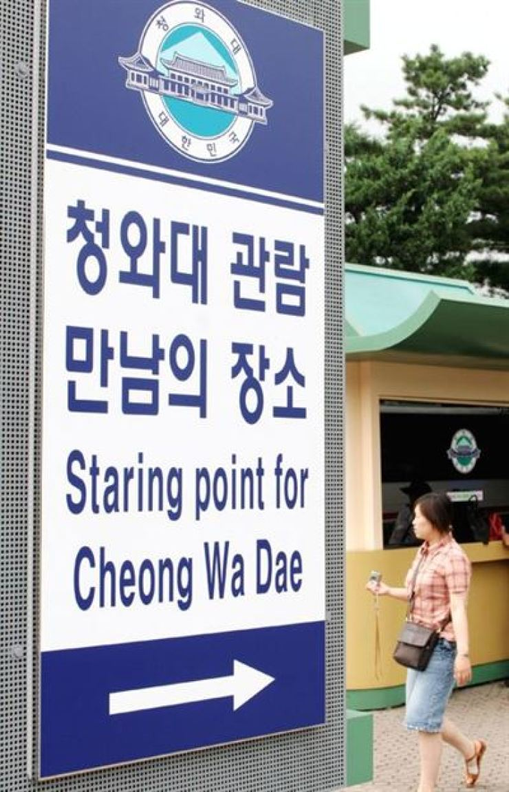 The Korean sign says 'Meeting point in Cheong Wa Dae (the presidential office),' but it wrongly says 'Staring point for Cheong Wa Dae' in English. The error was later fixed, but mistakes on many signs remain uncorrected. Korea Times file