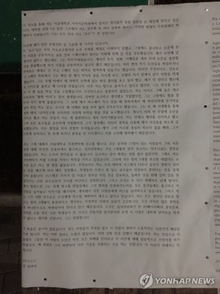 The alleged victim's statement at Seoul National University. Yonhap