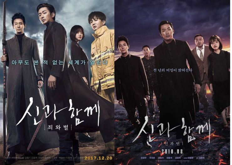 Posters for the film 'Along with the Gods: The Two Worlds,' left, and 'Along with the Gods: The Last 49 Days.' From Naver Movie
