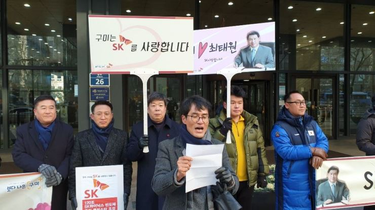 Civic group members and citizens of Gumi in North Gyeongsang Province gather in front of SK headquarters in central Seoul on Dec. 28, calling for new semiconductor fabrication facilities of SK hynix to be built in their city. / Korea Times file