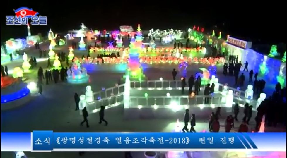 This video footage shows a scene from the 22nd Kimjongilia Festival in Pyongyang last year. Screenshot from DPRK Today's YouTube channel