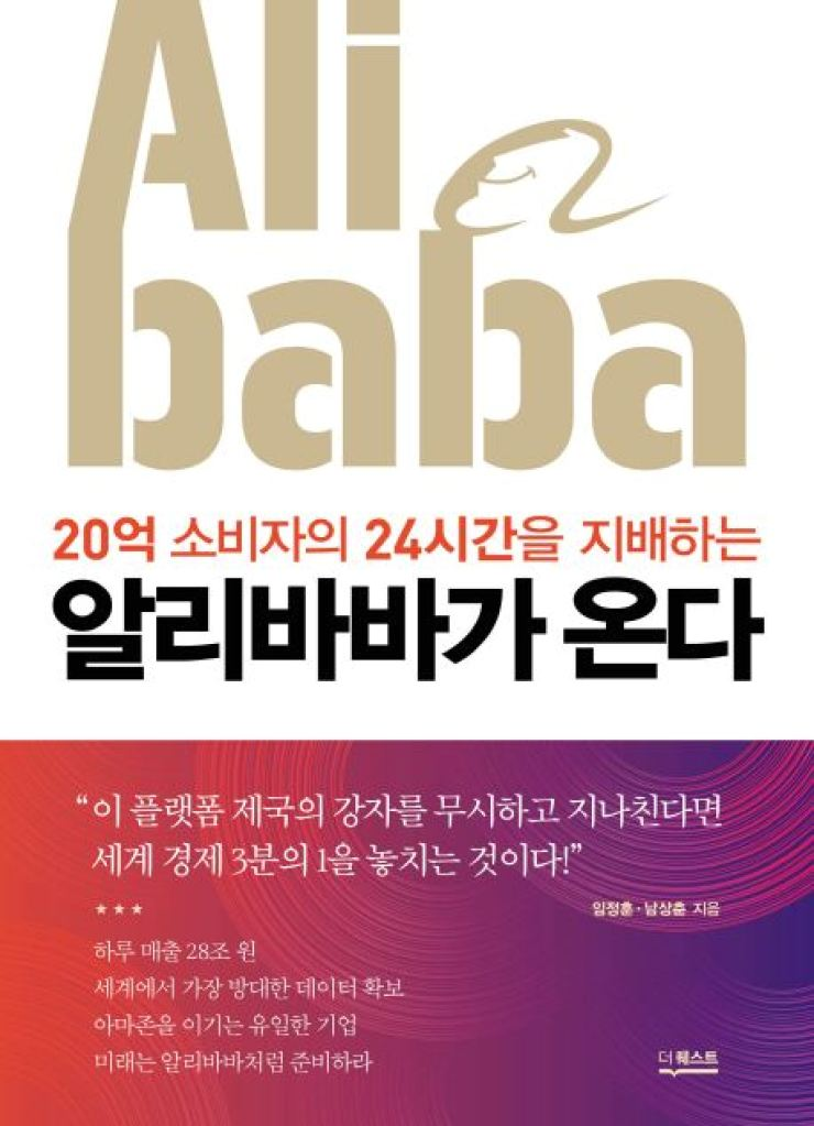'The Arrival of Alibaba: Ruling 2 Billion Consumers 24/7' by Lim Jung-hoon and Nam Sang-chun