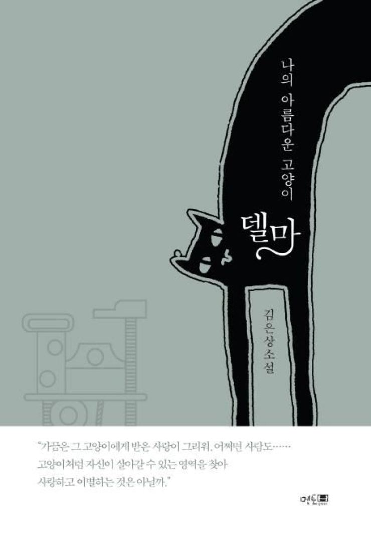 Kim Eun-sang's second novel, 'My Beautiful Cat Thelma' / Yonhap.
