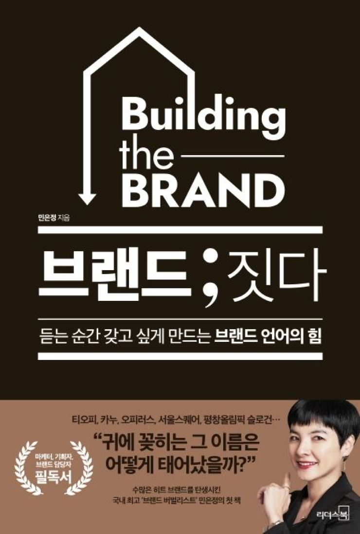 'Building the Brand' by Min Eun-jeong