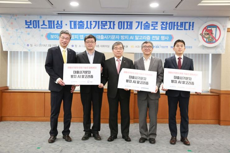 Financial Supervisory Service Governor Yoon Suk-heon, center, poses with KB Kookmin Bank CEO Hur Yin, left, and fintech firm CEOs during the introduction event for the anti-voice phishing app at the agency's headquarters on Yeouido in Seoul, Friday. / Courtesy of Financial Supervisory Service