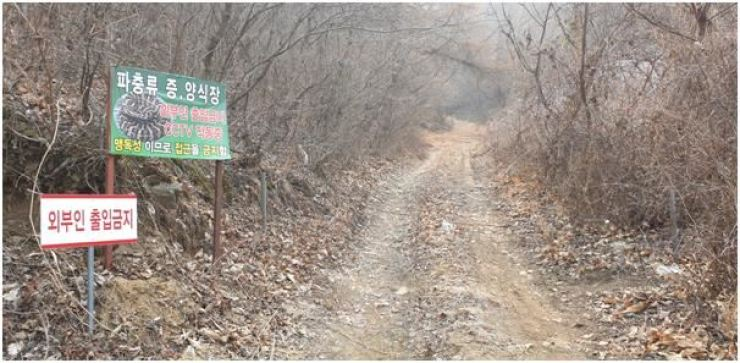 The entrance to a secret marijuana farm in Pyeongtaek, Gyeonggi Province. A sign at the entrance warns outsiders against entering, saying the area is used to farm poisonous snakes. Courtesy of Pyeongtaek City