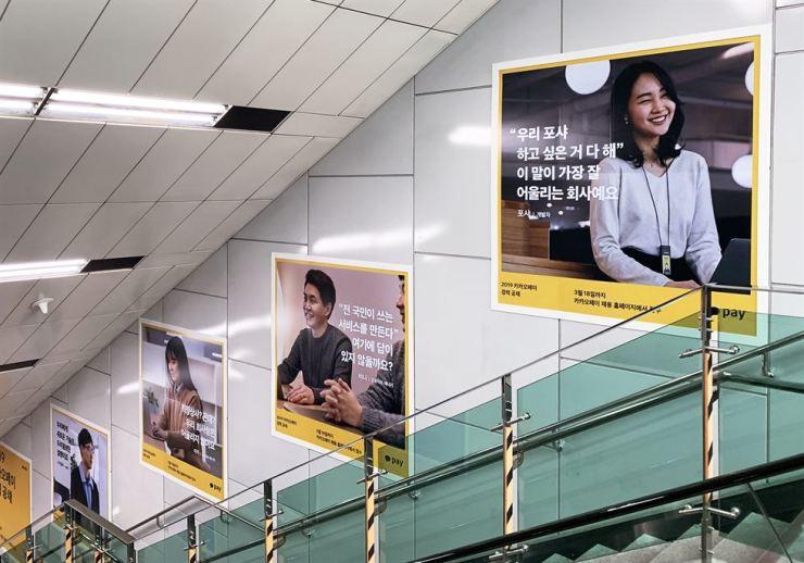 Job ads for Kakao Pay hang on the wall of Pangyo Station in Seongnam, Gyeonggi Province. / Courtesy of Kakao Pay