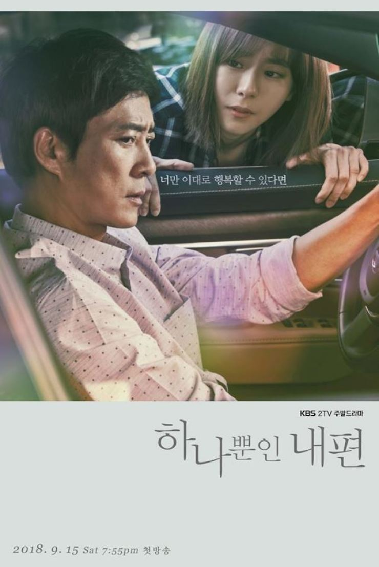 A poster for the KBS TV series 'My Only One' features actor Choi Soo-jong, front, and Uee as a father and daughter who have not met for 28 years. Korea Times file.