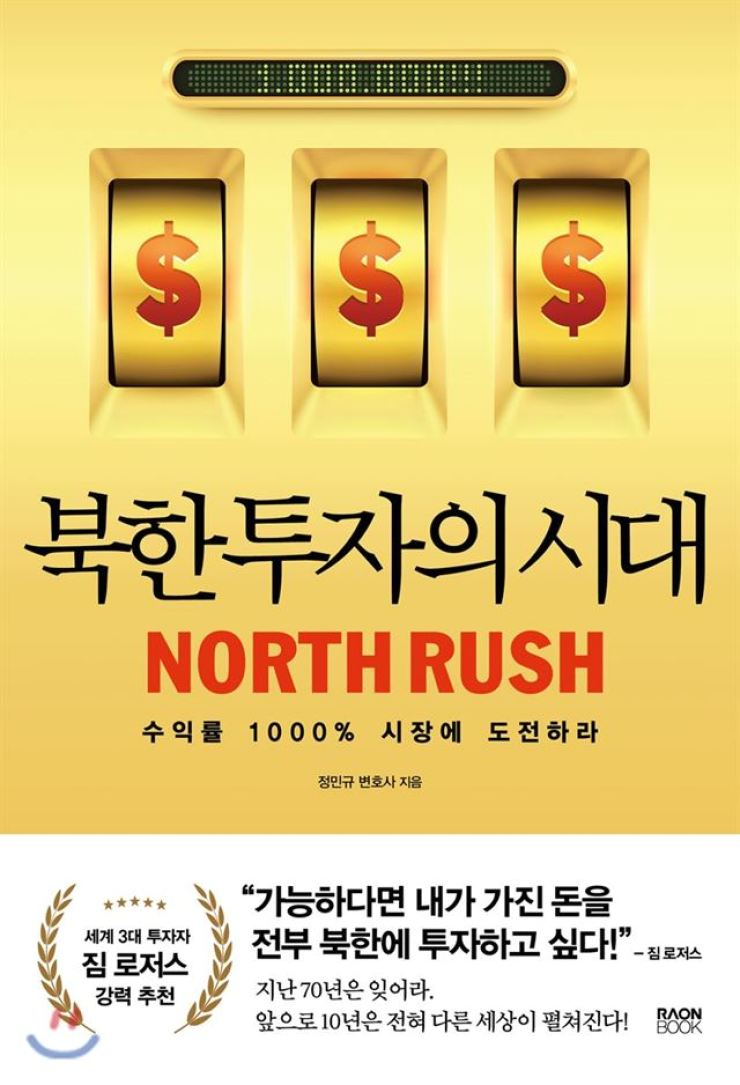 'Time to Invest in North Korea' by Chung Min-kyu