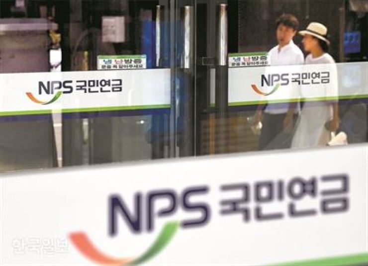 National Pension Service headquarters / Korea Times file