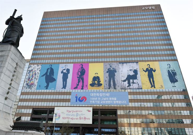 The photo shows a banner on Kyobo Life's headquarters in central Seoul, bearing the images of nine independence activists. The banner was put up Monday, marking the 100th anniversary of the establishment of Korea's provisional government in Shanghai in 1919. / Courtesy of Kyobo Life Insurance