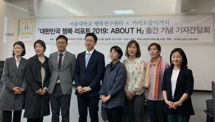 Seven researchers with the presenter of the report, director Choi In-cheol (third from left) of Center for Happiness Studies of SNU. Korea Times file photo by Lee Han-na