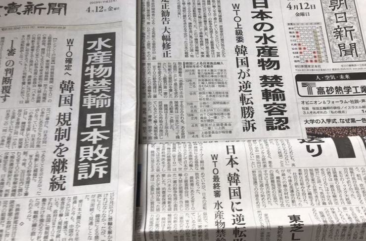 Japanese newspapers report about the World Trade Organization's decision in favor of Korea's import restrictions on Japanese seafood. Yonhap