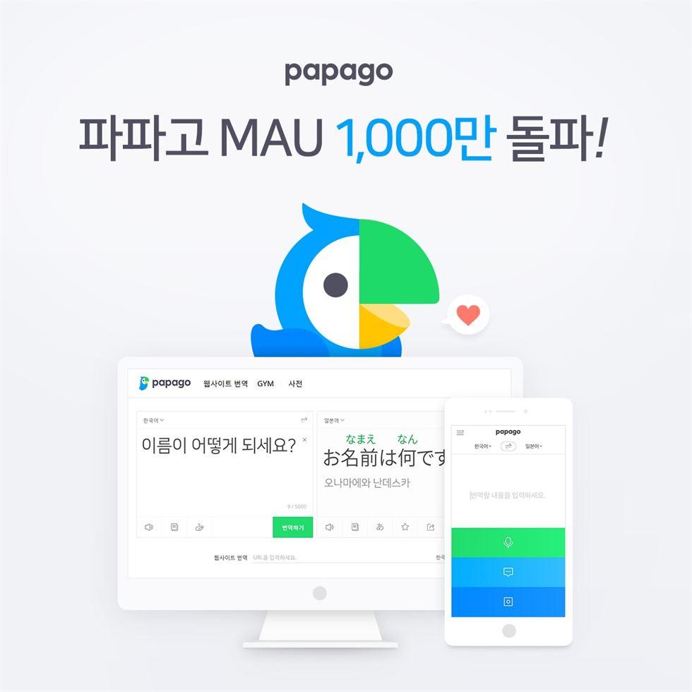papago app 破解