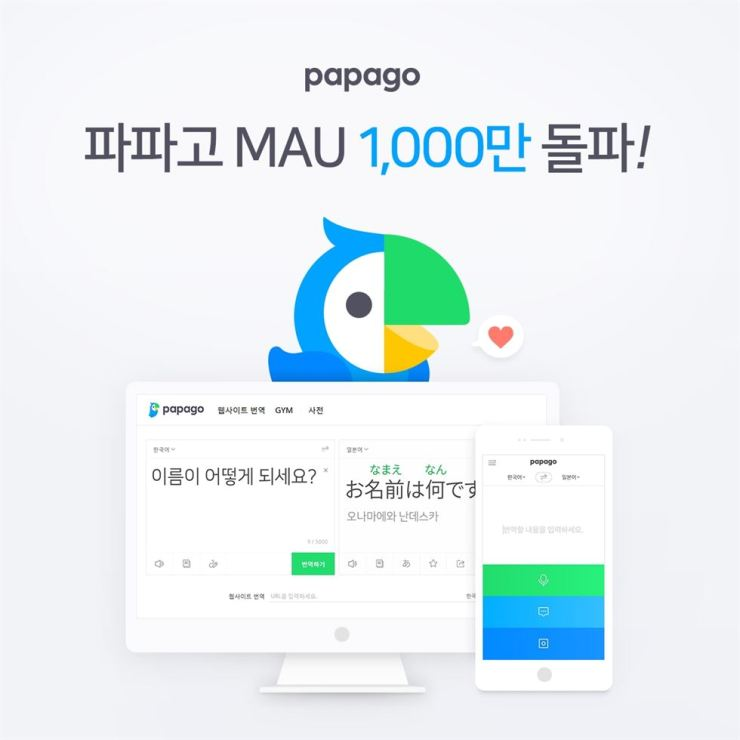 Naver said the number of monthly active users of its mobile translation application Papago reached 10 million in March. / Courtesy of Naver