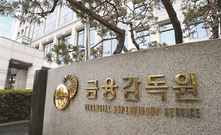 The Financial Supervisory Service building in Yeouido, Seoul / Korea Times file