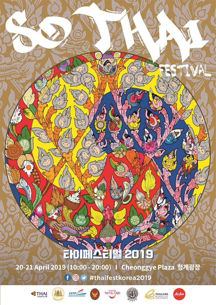 A poster for Thai Festival 2019 / Embassy of Thailand