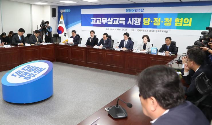 Officials from Cheong Wa Dae, the government and the ruling Democratic Party of Korea (DPK) hold a meeting at the National Assembly in Seoul, Tuesday, to discuss the introduction of free education for high school students. /Yonhap