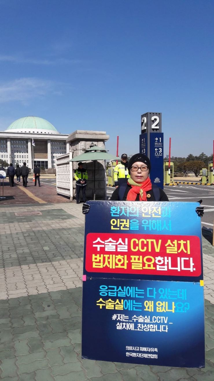 Lee Na-geum, mother of Kwon Dae-hee, the deceased victim of a botched plastic surgery at a hospital, calls for the mandatory installation of CCTVs in operation rooms in a one-person protest in front of the National Assembly, Yeouido, Seoul, April 8. / Korea Times file
