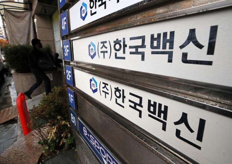 The Korea Vaccine office in Songpa-gu, Seoul. / Yonhap