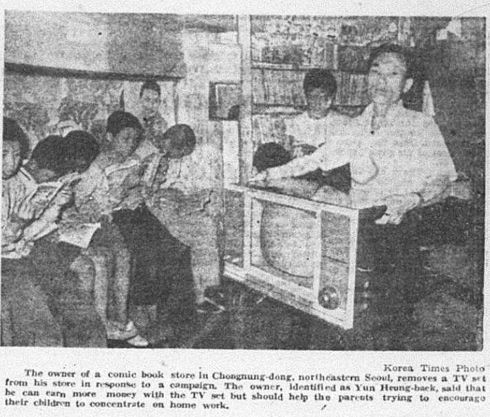 Children burn comic books after one of their classmates killed himself attempting to mimic a comic book character, in this photo published Feb. 4, 1972. / Korea Times archive