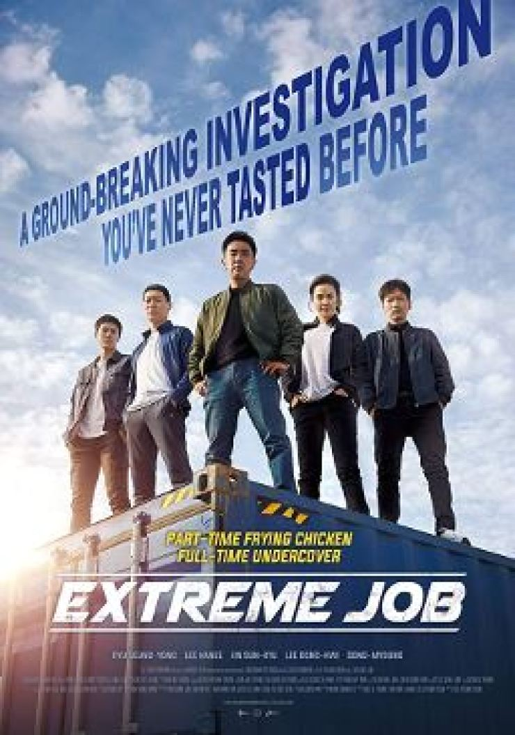 Poster for the film 'Extreme Job'