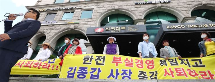 Individual shareholders stage a rally in front of a Korea Electric Power Corp. (KEPCO) branch in Gangnam-gu, Seoul, Monday, denouncing KEPCO CEO Kim Jong-kap for the state-run power distributor's continued operating losses and resultant share price downturn. KEPCO's share price peaked at 63,700 won in August 2016, but has been declining to end at 25,400 won on Monday. The company logged a 629.9 billion won operating loss in the first quarter of this year. Yonhap