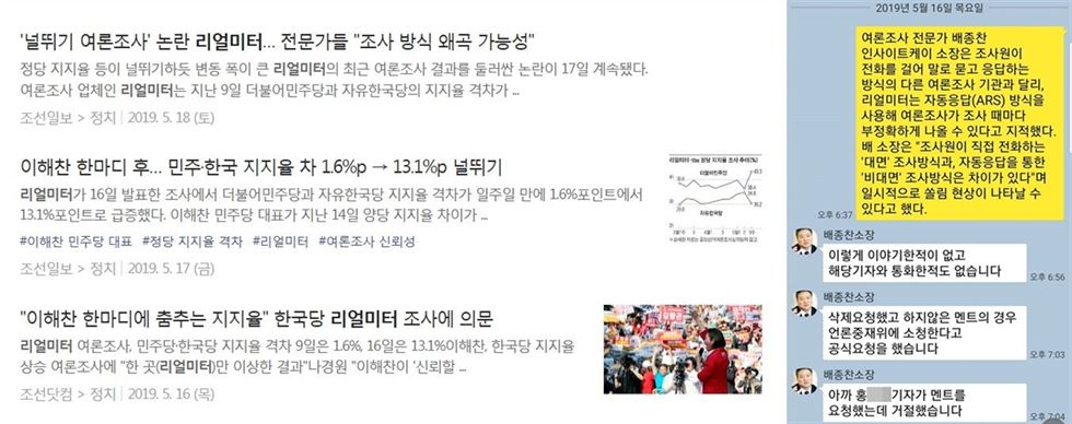 Chosun Ilbo removed the articles at the center of the dispute. Korea Times file