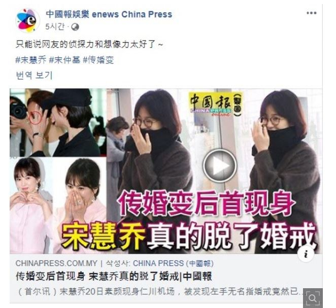 Chinese media Sina Entertainment reported about Song Joong-ki's wedding ring. Capture from Sina Entertainment