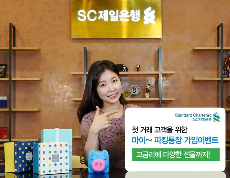 A model holds a banner promoting the SC Cheil My Zoom and My Run checking accounts at a SC Bank Korea's head branch in central Seoul, Monday. / Courtesy of SC Bank Korea